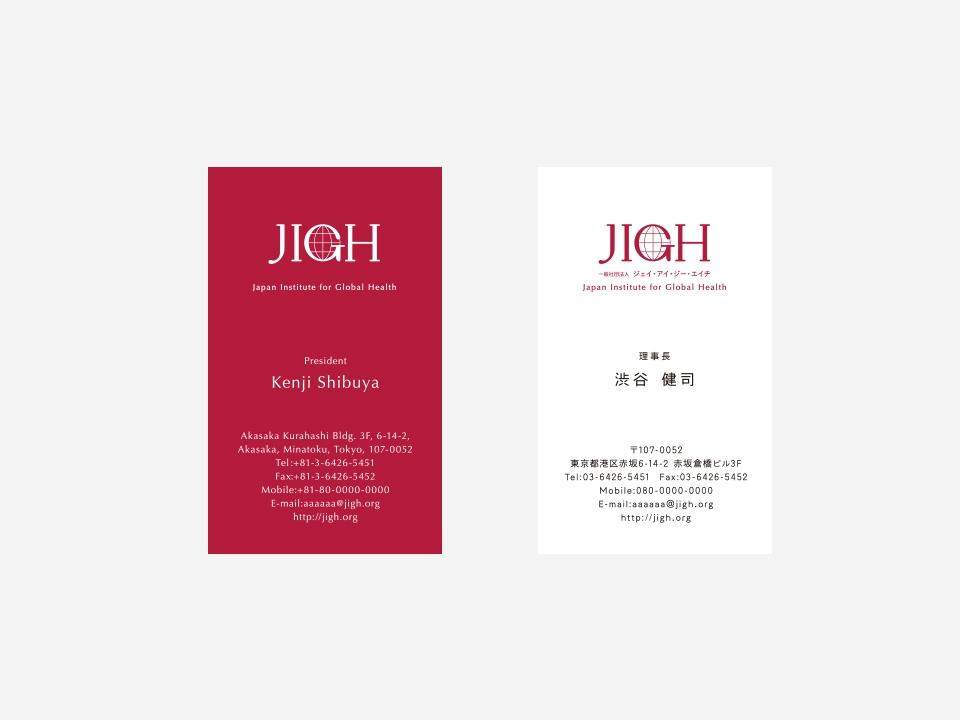 _0002_JIGH_namecard