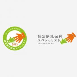 _0005_byojihoiku_logo