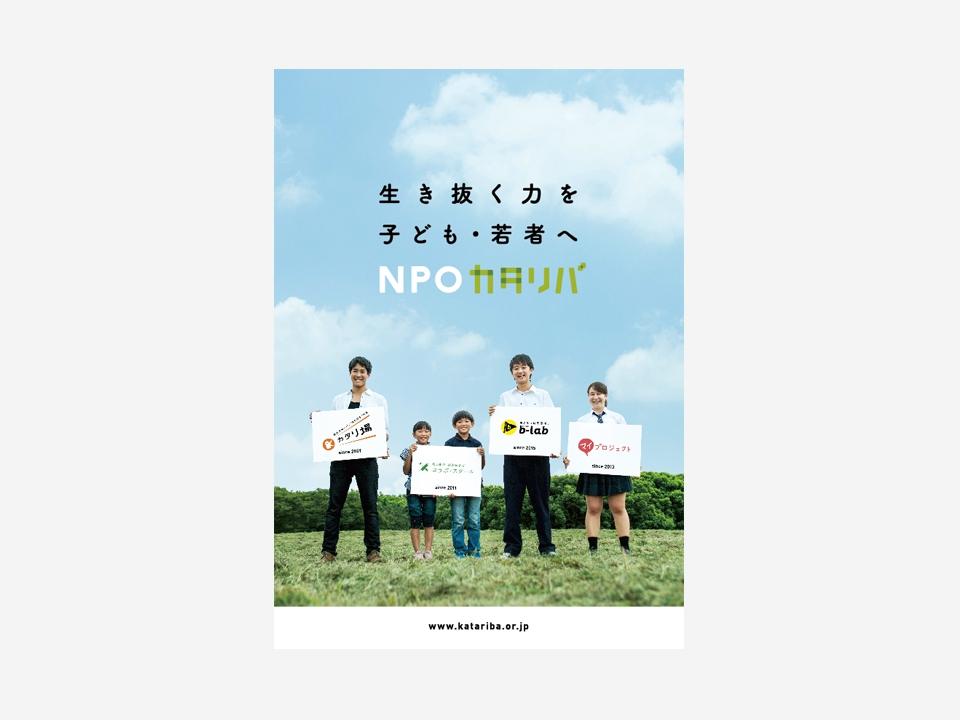 _0016_katariba_poster