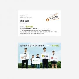 _0018_katariba_namecard_02