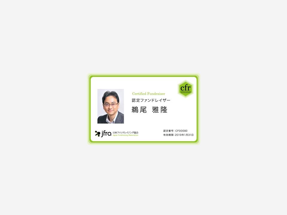 _0031_JFRA_CFR_CARD