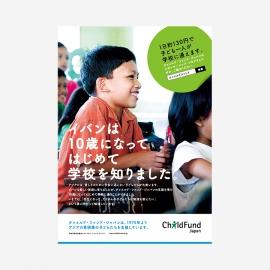 _0034_childfund_poster