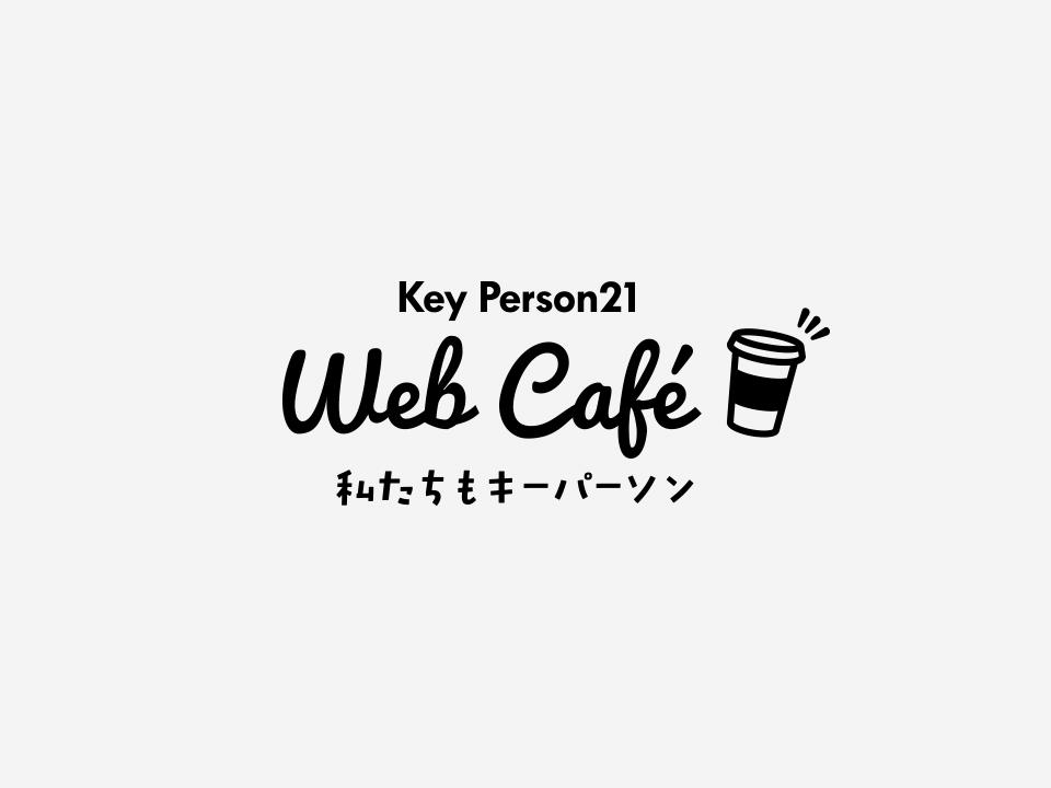 _0035_keyperson21_webcafe