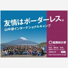 _0038_obirin_poster
