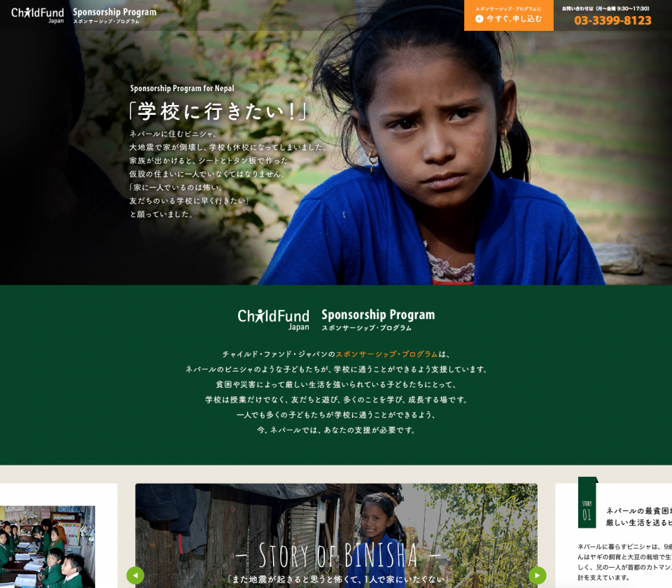 childfund_SP_web