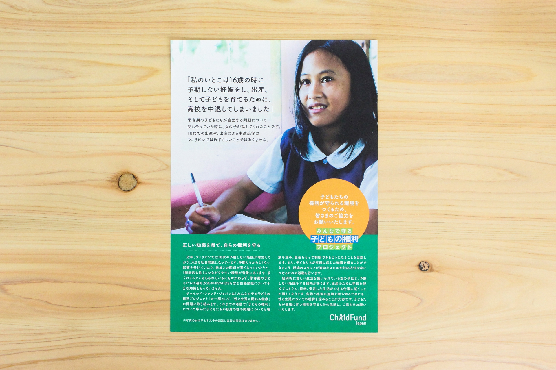 childfund_flyer