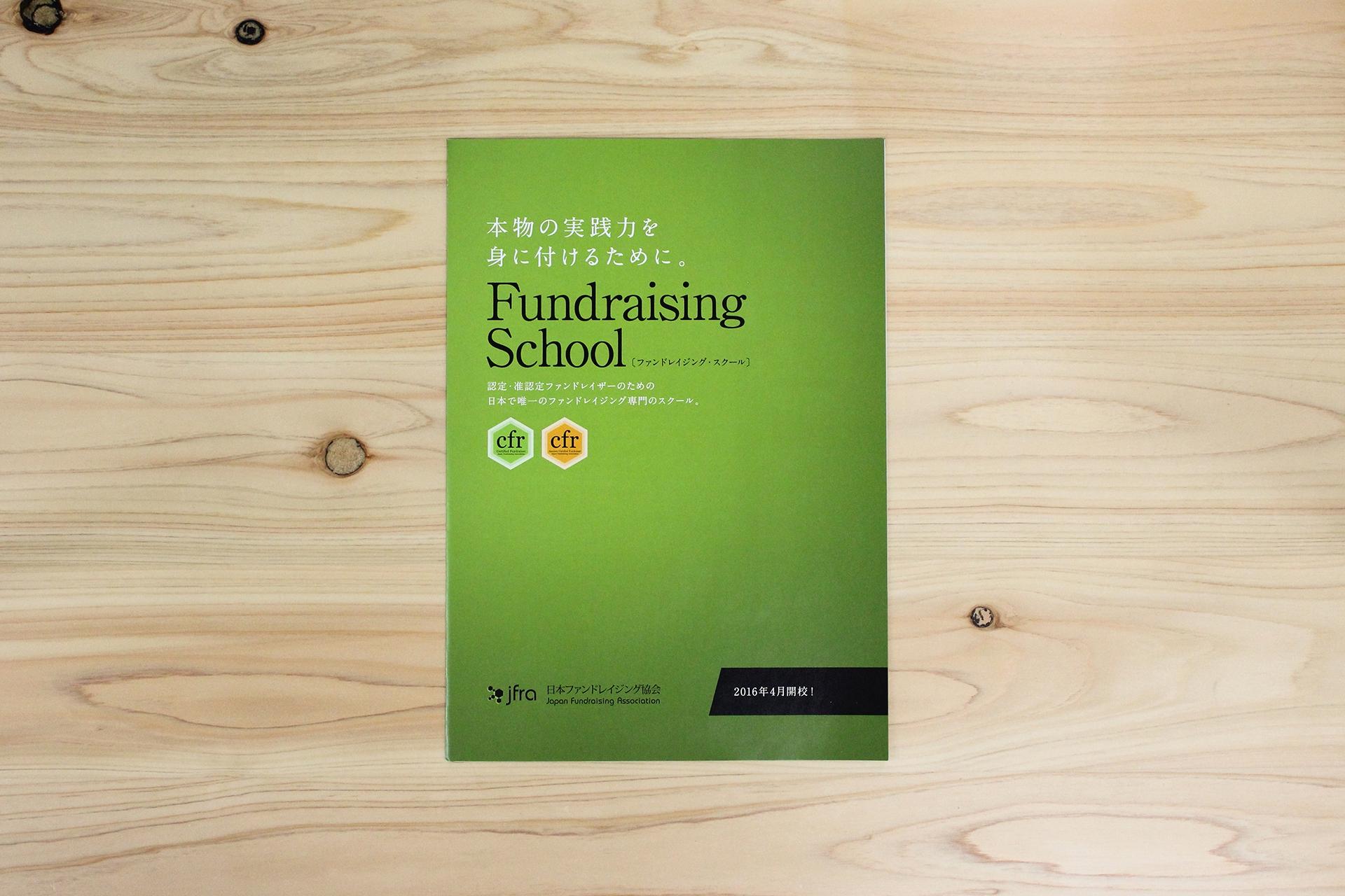 fundraising2016_01