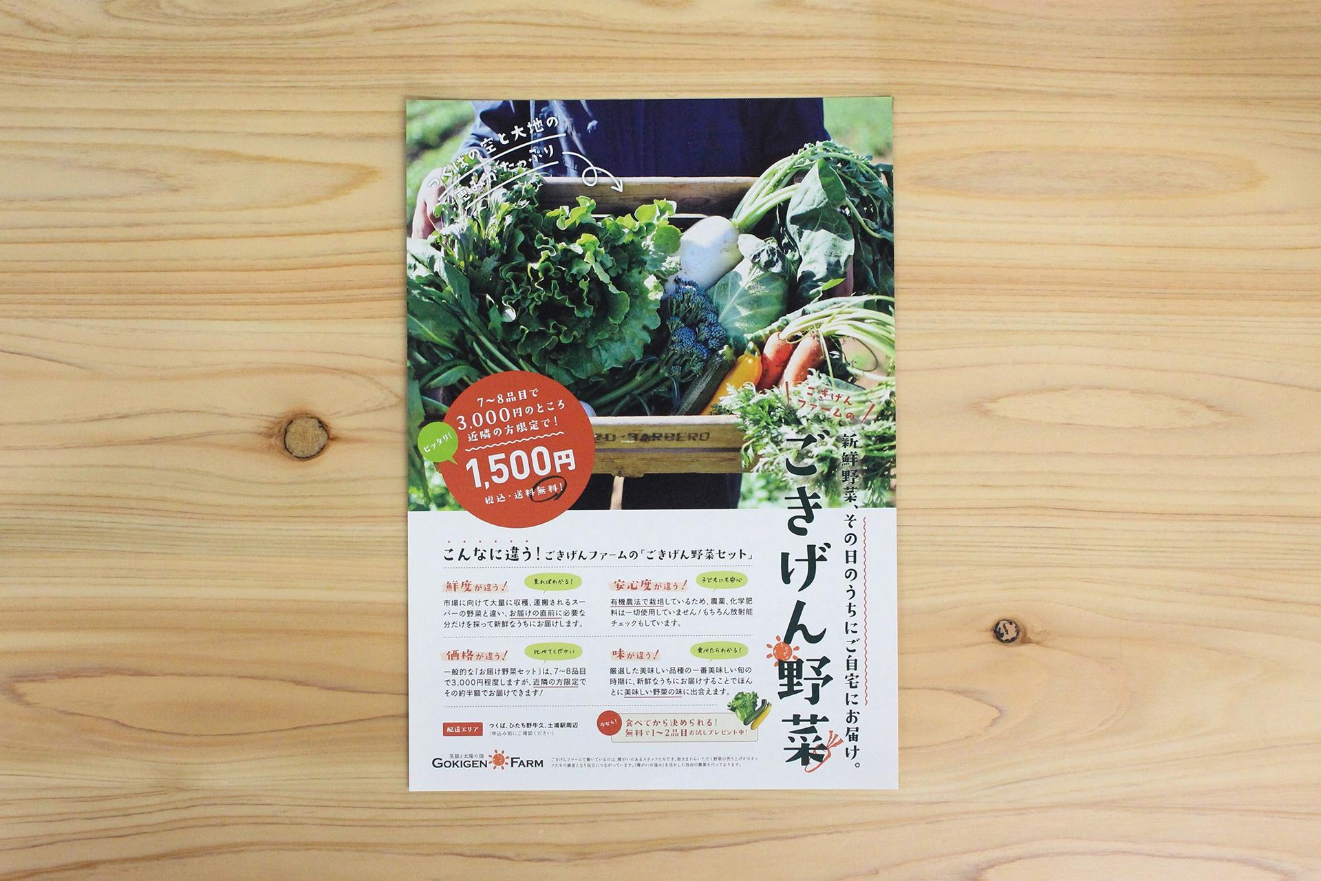 gokigennfarm