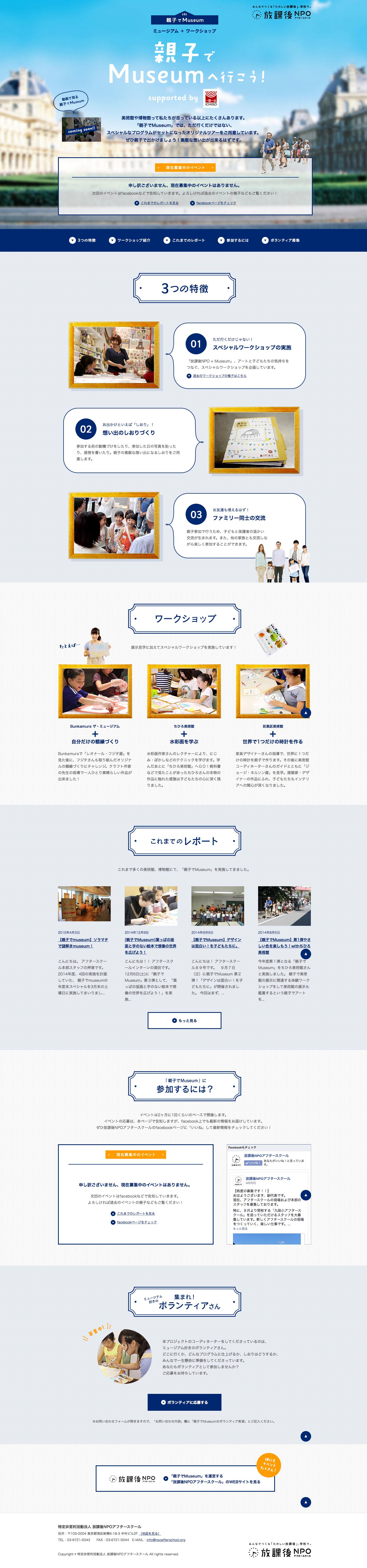 npoafterschool_museum