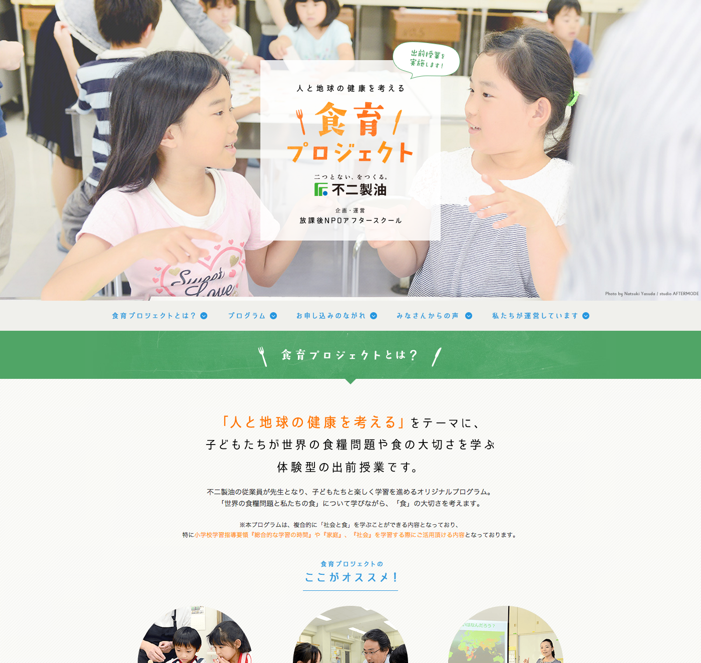 npoafterschool_shokuiku